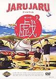 ジャルジャルの戯(あじゃら) 1 [DVD]