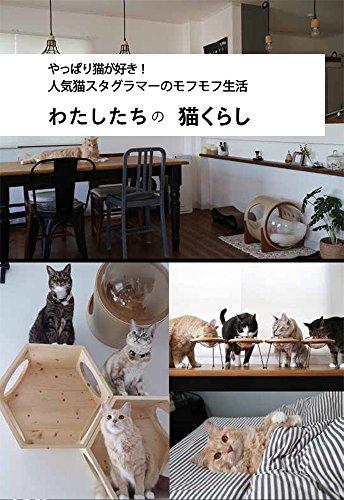 わたしたちの「猫くらし」(仮) ~やっぱり猫が好き! 人気猫スタグラマーのモフモフ生活~