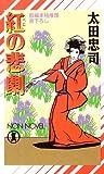 紅の悲劇 / 太田 忠司 のシリーズ情報を見る