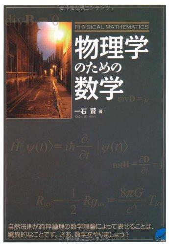 物理学のための数学 (BERET SCIENCE)の詳細を見る