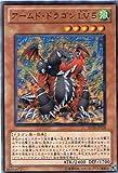 【遊戯王カード】 《ドラグニティ・ドライブ》 アームド・ドラゴン LV5 ノーマル sd19-jp018