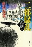 二都騒乱: 新・古着屋総兵衛 第七巻 (新潮文庫)