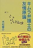 キムラ弁護士の友情原論 (角川文庫)