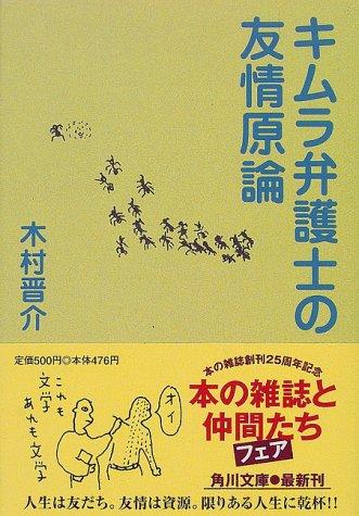 キムラ弁護士の友情原論 (角川文庫)の詳細を見る