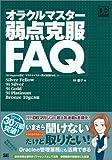 オラクルマスター弱点克服FAQ (DB Magazine Selection)