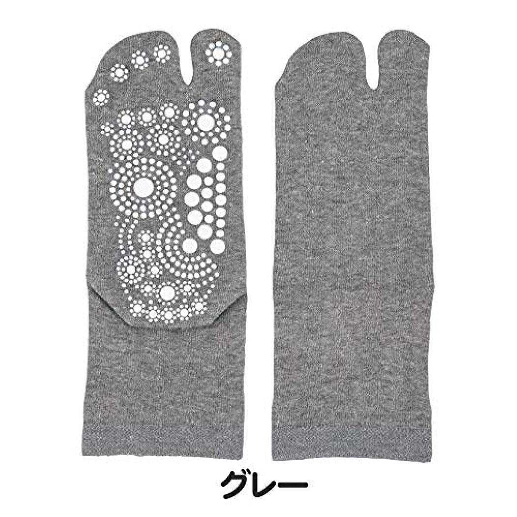自分の力ですべてをするアジア人伝統足つぼ 足袋ソックス グレー 22-25cm