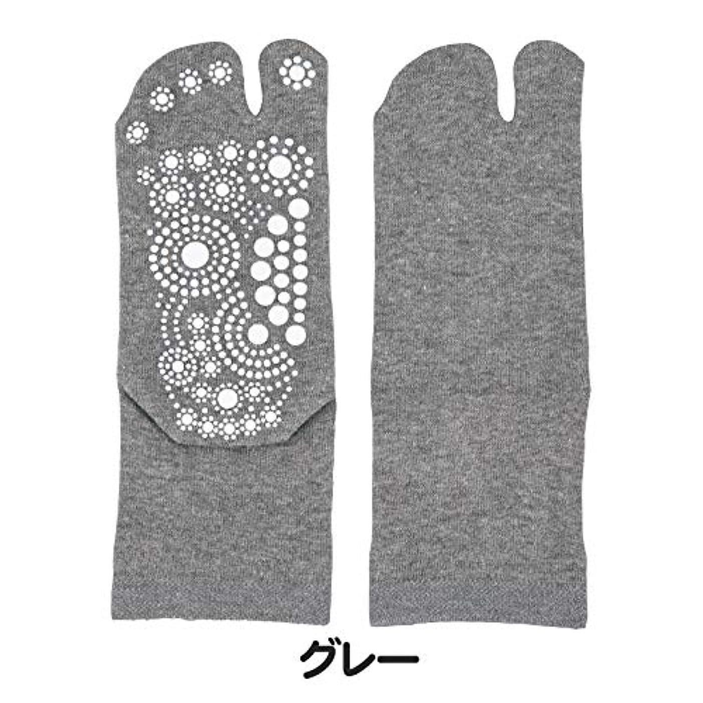 ベーコン高揚した統治可能足つぼ 足袋ソックス グレー 22-25cm