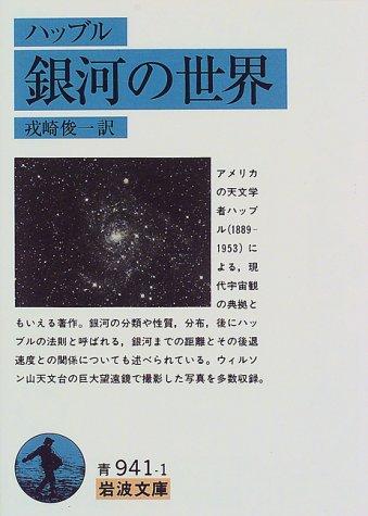 銀河の世界 (岩波文庫)の詳細を見る