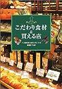 こだわり食材&買える店―プロ御用達の食材が見つかる厳選75店 (家でシェフする)