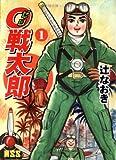0戦太郎 【1】 (マンガショップシリーズ (47))