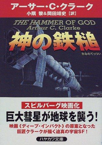 神の鉄槌 (ハヤカワ文庫SF)の詳細を見る