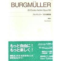標準版ピアノ楽譜 ブルクミュラー25の練習曲 New Edition 解説付