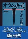 オウム法廷 (2〔下〕) (朝日文庫)