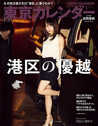 東京カレンダー 2018年 1月号 [雑誌]