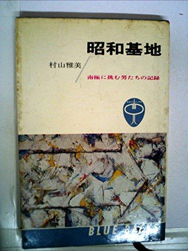 昭和基地―南極に挑む男たちの記録 (1966年) (ブルーバックス)