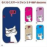 らくらくスマートフォン3 F-06F (ねこ09) D [C021601_04] 猫 にゃんこ ネコ ねこ柄 メガネ スマホ ケース docomo