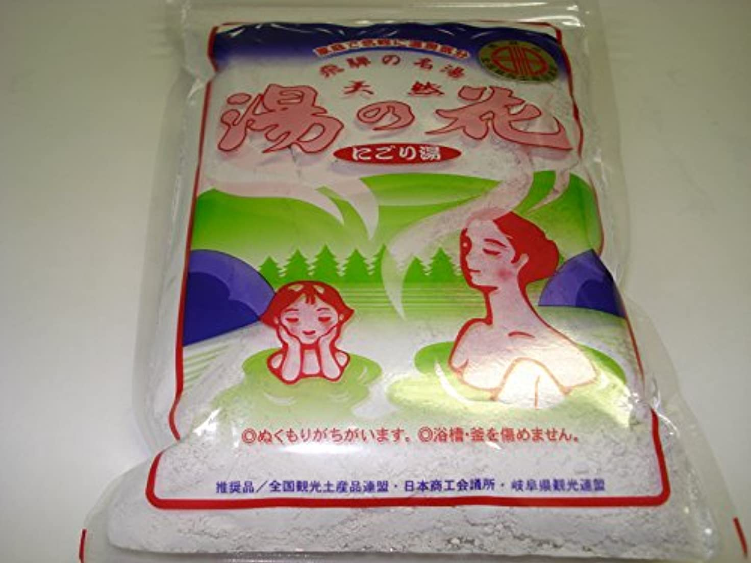 後ろに眉治す奥飛騨天然湯の花 徳用袋(250g)