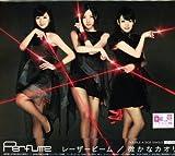 レーザービーム/微かなカオリ(初回限定盤)(DVD付) 画像