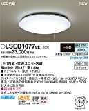 パナソニック照明器具(Panasonic) Everleds LEDシーリングライト【~8畳】 プルスイッチ付 LSEB1077LE1 (昼光色)