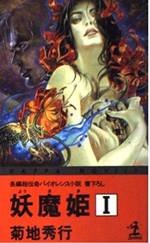 妖魔姫〈1〉 (カッパ・ノベルス)の詳細を見る