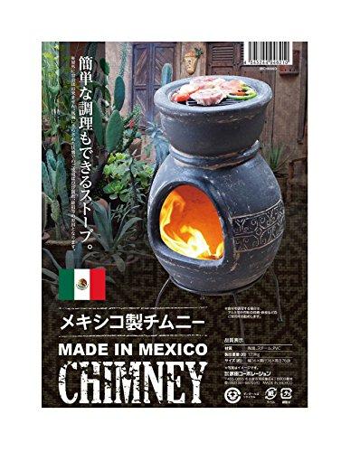 武田コーポレーション  【たき火・バーベキュー】 メキシコ製  チムニー (MCH8880)
