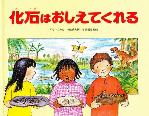 化石はおしえてくれる (ようこそ恐竜はくぶつかんへ (5))の詳細を見る