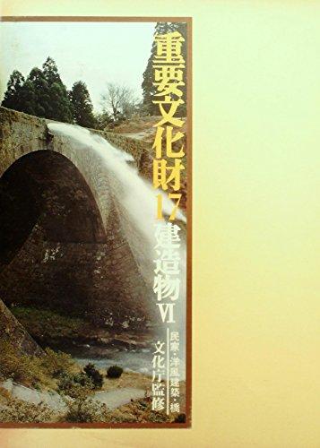 重要文化財〈第17巻〉建造物 (1975年)