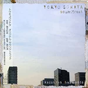 トウキョウソナタ オリジナル・サウンドトラック