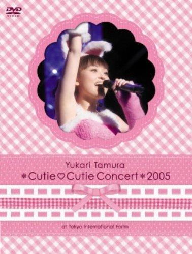 田村ゆかり *Cutie Cutie Concert* 2005 at 東京国際フォーラム [DVD]の詳細を見る