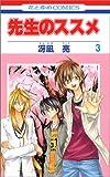 先生のススメ 第3巻 (花とゆめCOMICS)