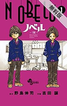 NOBELU-演-(1)【期間限定 無料お試し版】 (少年サンデーコミックス)
