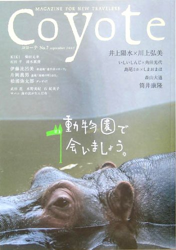 coyote(コヨーテ)No.7 特集・動物園で会いましょう。の詳細を見る
