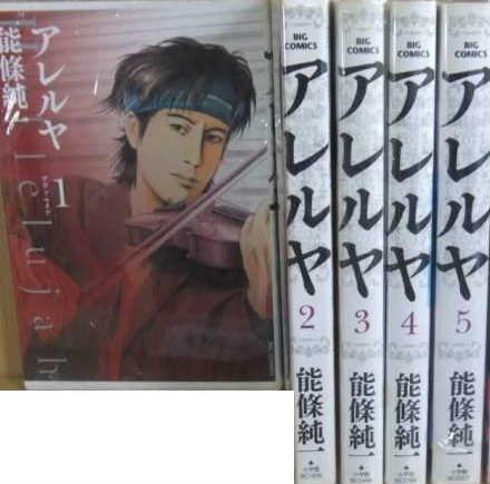 アレルヤ コミック 1-5巻セット (ビッグコミックス)