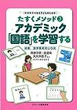 アカデミック「国語」を学習する (発達障害のある子どものためのたすくメソッド3)
