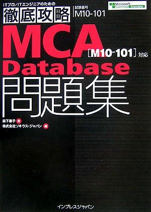 徹底攻略 MCA Database問題集 [M10-101]対応 (ITプロ・ITエンジニアのための徹底攻略)の詳細を見る
