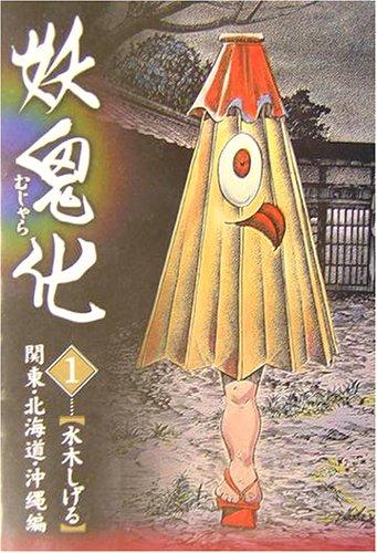 妖鬼化(むじゃら)〈1〉関東・北海道・沖縄編の詳細を見る