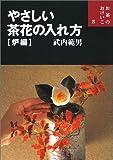 やさしい茶花の入れ方 炉編 (お茶のおけいこ)