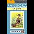 パンドラ 2巻