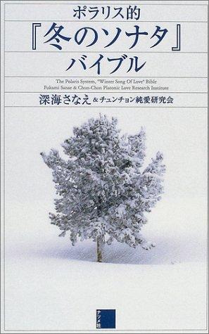 ポラリス的「冬のソナタ」バイブル