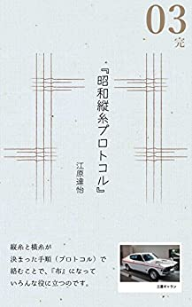 [江原達怡]の『昭和縦糸プロトコル』3巻(完)