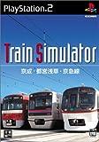「Train Simulator 京成・都営浅草・京急線」の画像