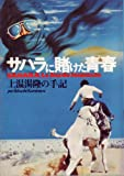 サハラに賭けた青春―上温湯隆の手記 (1975年)