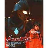 ウルトラマンネクサスヒーローピクトリアル (Vol.2) (てれびくんデラックス愛蔵版)