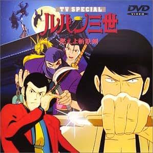 燃えよ斬鉄剣 ― ルパン三世 TVスペシャル第6弾 [DVD]