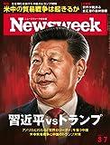 週刊ニューズウィーク日本版 「特集:習近平vsトランプ」〈2017年3/7号〉 [雑誌]