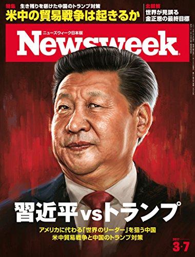 週刊ニューズウィーク日本版 「特集:習近平vsトランプ」〈2017年3/7号〉 [雑誌]の詳細を見る