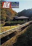 庭 2006年 03月号