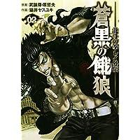 蒼黒の餓狼 北斗の拳 レイ外伝 2巻
