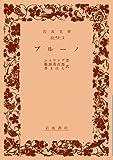 ブルーノ (岩波文庫 青 631-3)