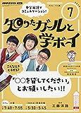 NHKテレビ知りたガールと学ボーイ 2019年 07 月号 [雑誌]